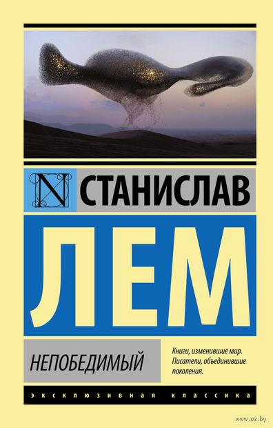 Непобедимый. Станислав Лем