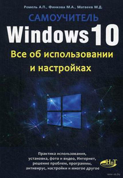 Windows 10. Все об использовании и настройках. Самоучитель. М. Матвеев, М. Финкова, А. Ромель