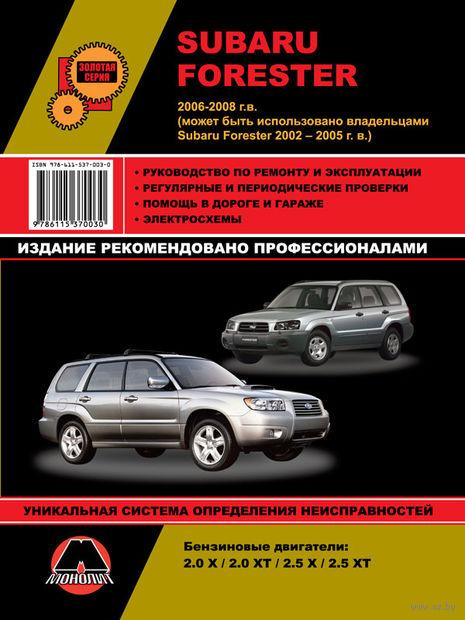 Subaru Forester 2002-2008 гг. Руководство по ремонту и эксплуатации — фото, картинка