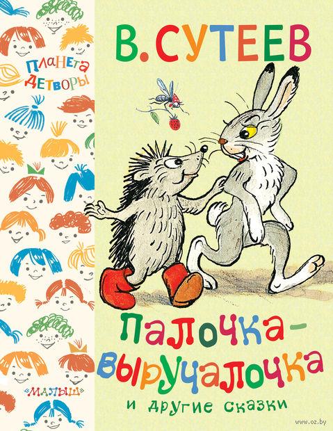 Палочка-выручалочка и другие сказки. Владимир Сутеев, Владимир Сутеев