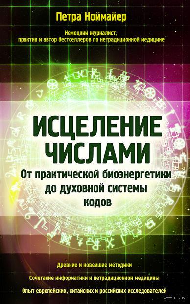 Исцеление числами. От практической биоэнергетики до духовной системы кодов — фото, картинка