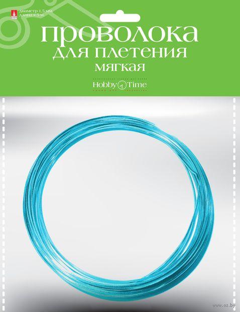 Проволока для плетения (5 м; голубая) — фото, картинка