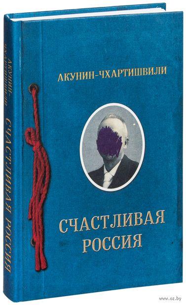 Счастливая Россия — фото, картинка