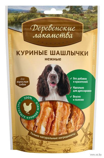 """Лакомство для собак """"Куриные шашлычки нежные"""" (90 г) — фото, картинка"""