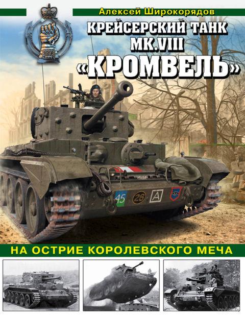 """Крейсерский танк MК.VIII """"Кромвель"""". На острие королевского меча — фото, картинка"""