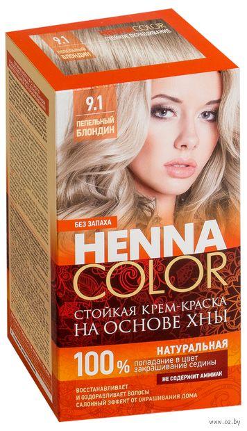 """Крем-краска для волос """"Henna Color"""" (тон: 9.1, пепельный блондин) — фото, картинка"""