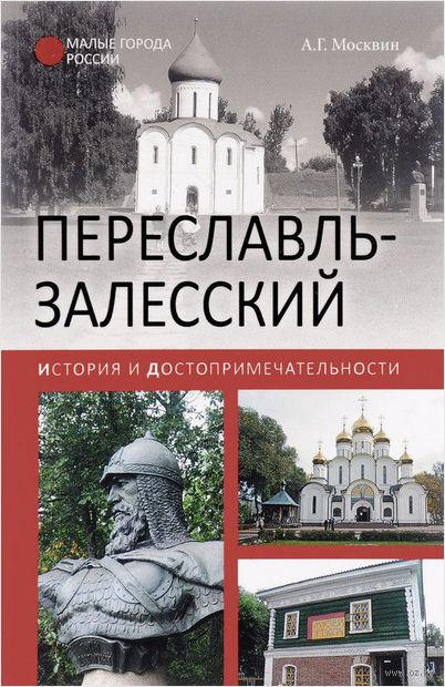 Переславль-Залесский. История и достопримечательности — фото, картинка