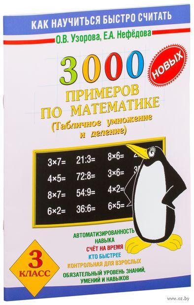 3000 новых примеров по математике. Табличное умножение и деление. 3 класс. Ольга Узорова, Елена Нефедова