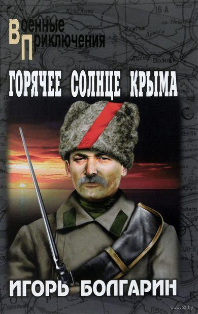 Горячее солнце Крыма — фото, картинка