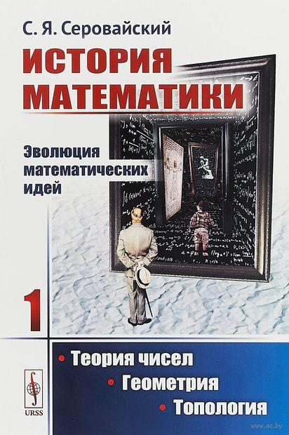 История математики. Эволюция математических идей. Книга 1 (м) — фото, картинка