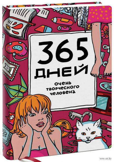 365 дней очень творческого человека. Яна Франк