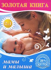 Золотая книга мамы и малыша. Золотая книга здоровья вашего ребенка — фото, картинка