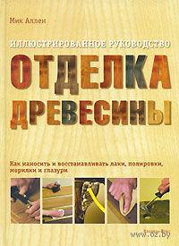 Отделка древесины. Иллюстрированное руководство — фото, картинка