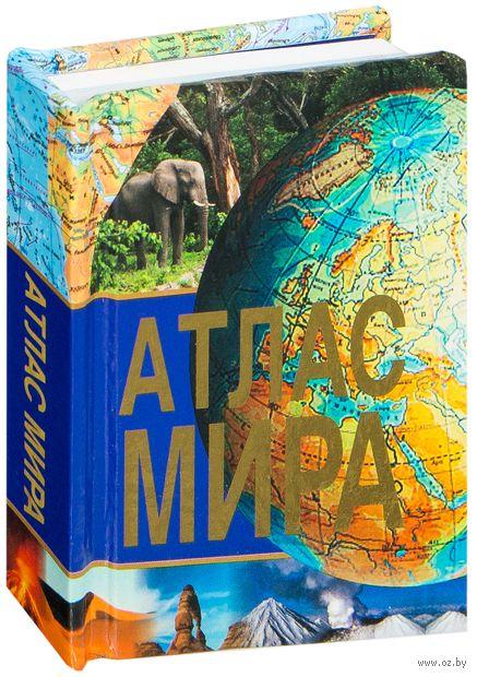 Атлас Мира — фото, картинка