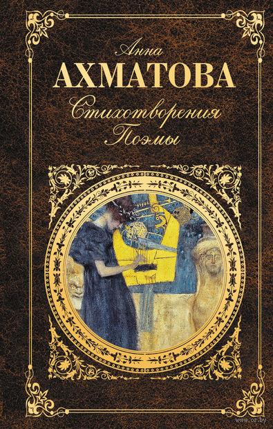 Анна Ахматова. Стихотворения. Поэмы. Анна Ахматова