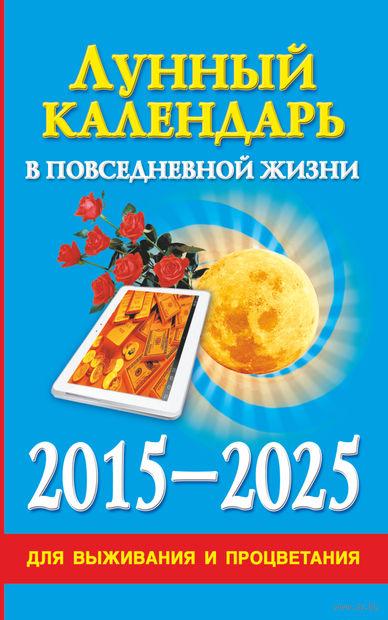 Лунный календарь в повседневной жизни для выживания и процветания. 2015-2025. Диана Хорсанд