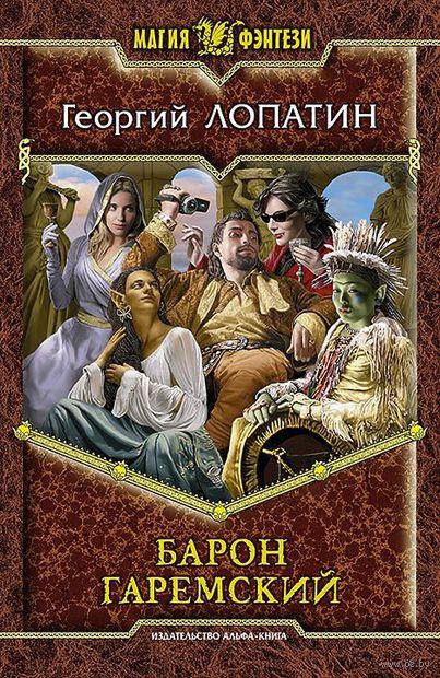 Барон Гаремский. Георгий Лопатин