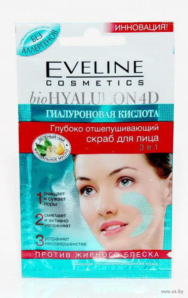 Глубоко отшелушивающий скраб BioHyaluron 4D для лица 3 в1 жирная и комбинированная кожа (7 мл)