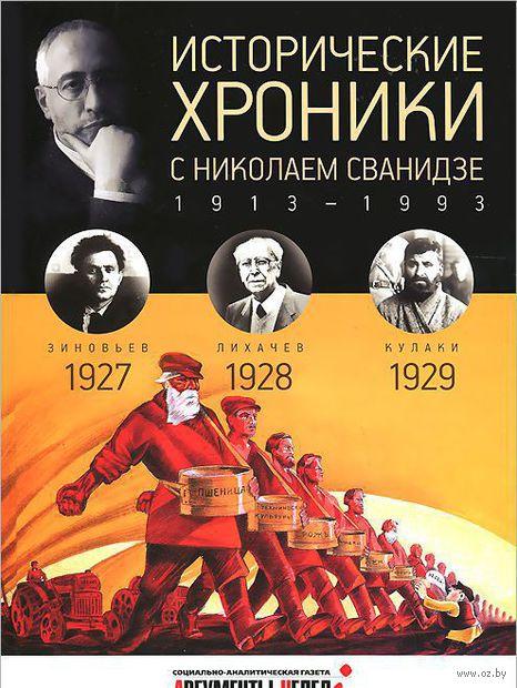 Исторические хроники с Николаем Сванидзе. Том 6. Николай Сванидзе, Марина Сванидзе