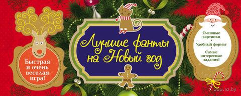 Новогодние фанты. И. Парфенова