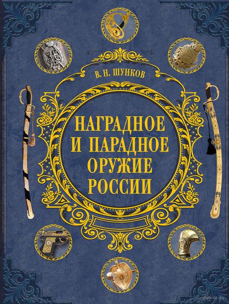 Наградное и парадное оружие России. Виктор Шунков
