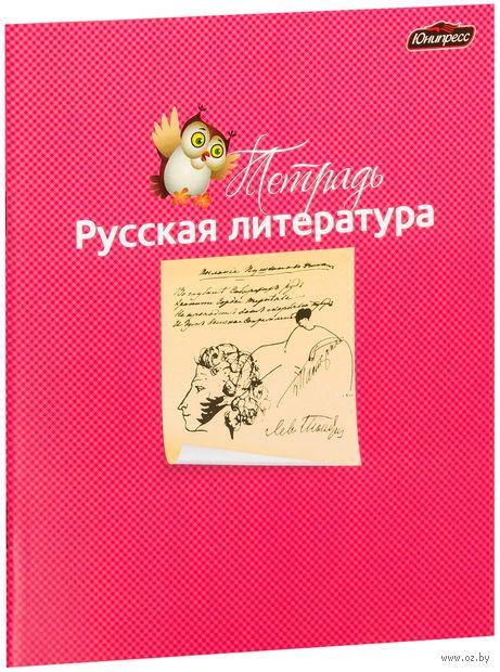 """Тетрадь полуобщая в клетку """"Русская литература"""" (48 листов)"""