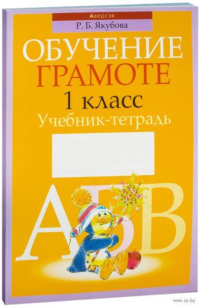 Обучение грамоте. 1 класс. Учебник-тетрадь. Рамиля Якубова