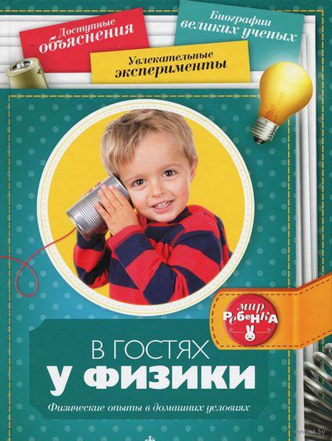 В гостях у физики. Физические опыты в домашних условиях. Дмитрий Григорьев