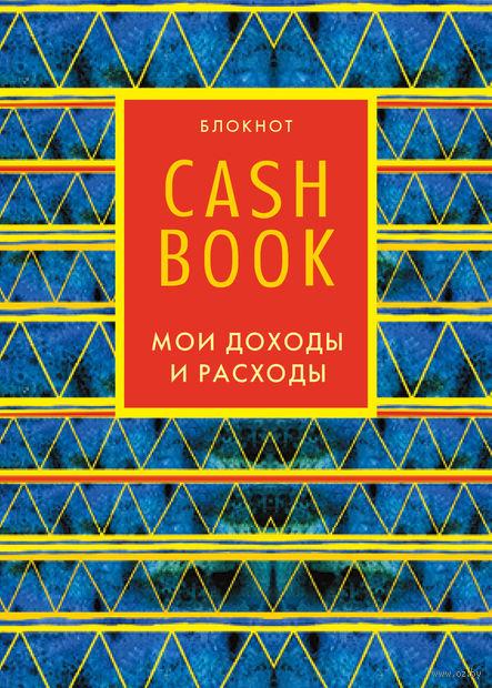 """Блокнот """"CashBook. Твои доходы и расходы"""" (А6; Оформление 8)"""