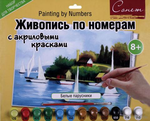 "Картина по номерам ""Белые парусники"" (300х420 мм)"