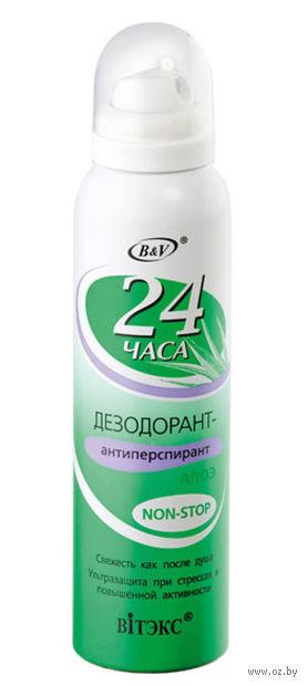 """Дезодорант-антиперспирант для женщин """"Алоэ Non stop"""" (спрей; 150 мл) — фото, картинка"""