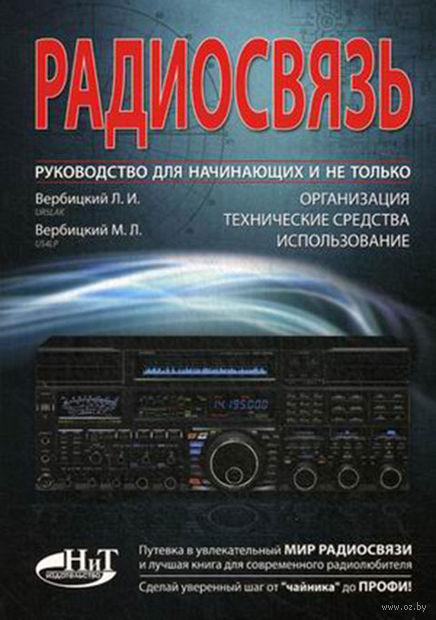 Радиосвязь. Руководство для начинающих и не только.. Л. Вербицкий, М. Вербицкий