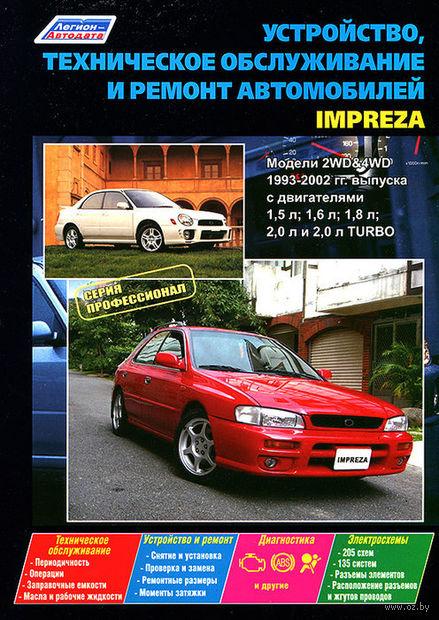 Subaru Impreza с 1993-2002 гг. Устройство, техническое обслуживание и ремонт — фото, картинка