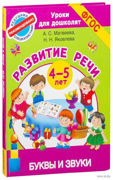 Буквы и звуки. Развитие речи. 4-5 лет. Анна Матвеева, Н. Яковлева