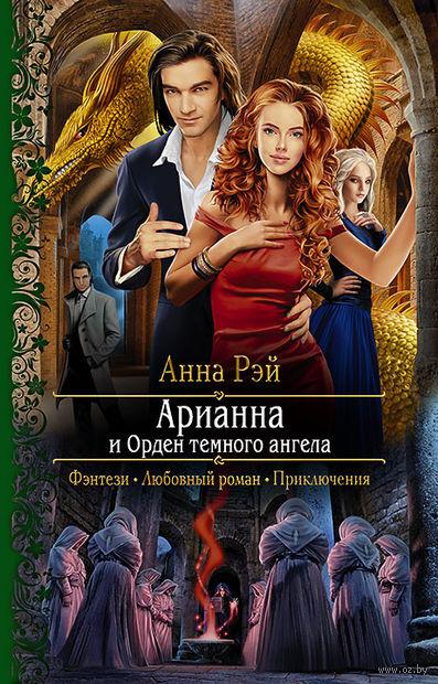 Арианна и Орден Темного Ангела — фото, картинка