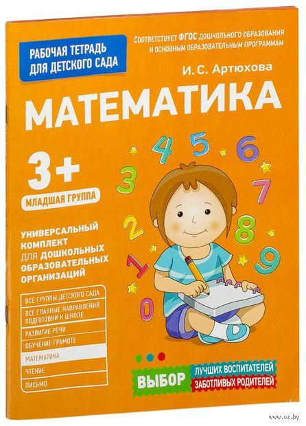 Рабочая тетрадь для детского сада. Математика. Младшая группа — фото, картинка