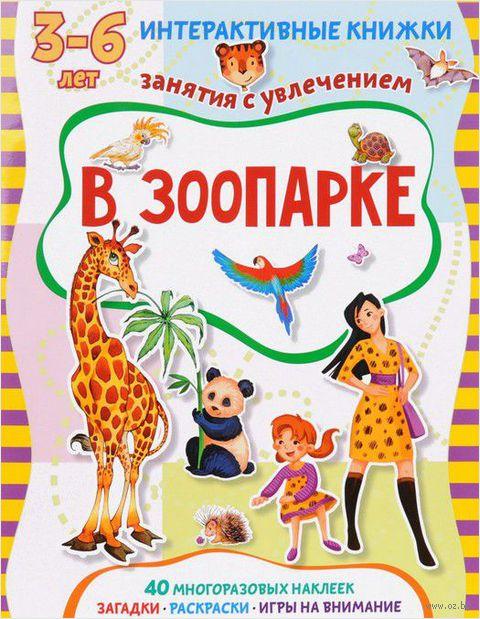 В зоопарке. Интерактивная книжка с наклейками — фото, картинка