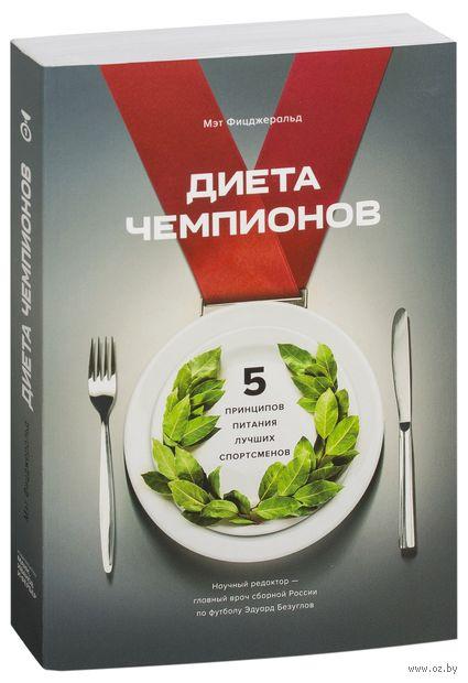 Диета чемпионов. 5 принципов питания лучших спортсменов — фото, картинка
