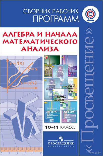 Алгебра и начала математического анализа. 10-11 классы. Сборник рабочих программ — фото, картинка