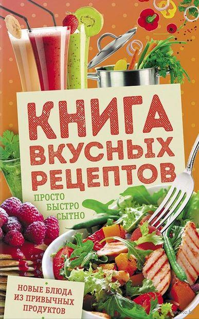 Книга вкусных рецептов. Просто, быстро, сытно — фото, картинка