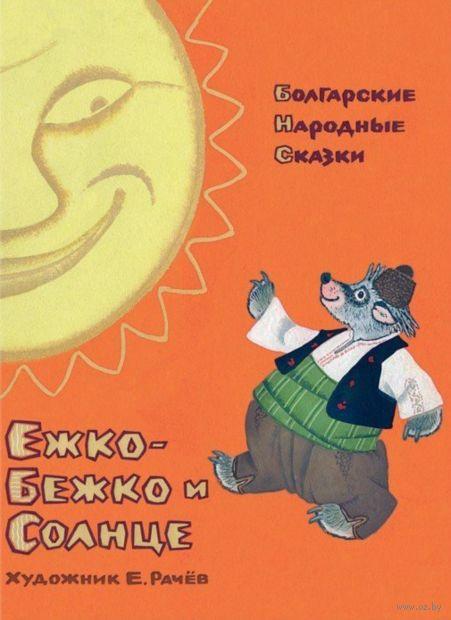 Ежко-Бежко и Солнце. Болгарские народные сказки — фото, картинка