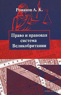 Дипломная Работа По Гражданскому Праву Право как система