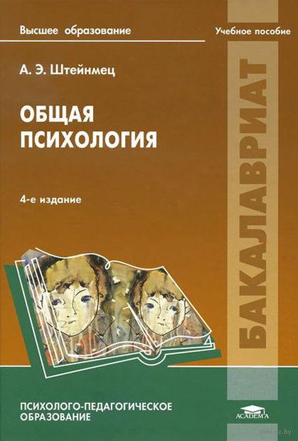 Общая психология. Артур Штейнмец