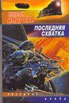 Последняя схватка (м). Николай Андреев