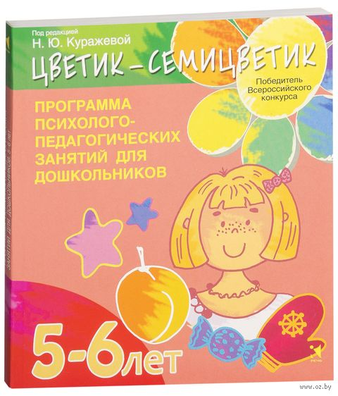 """""""Цветик-семицветик"""". Программа интеллектуального, эмоционального и волевого развития детей 5-6 лет — фото, картинка"""