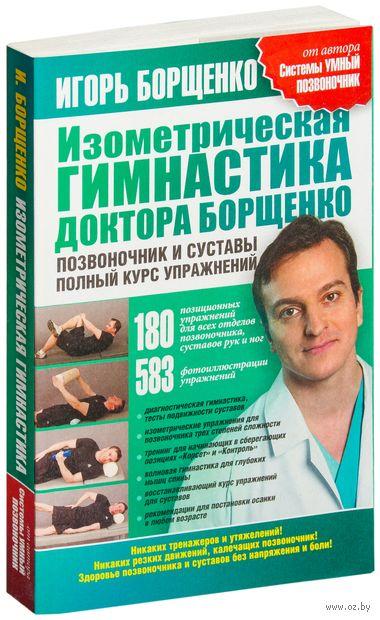 Изометрическая гимнастика доктора Борщенко. Позвоночник и суставы — фото, картинка