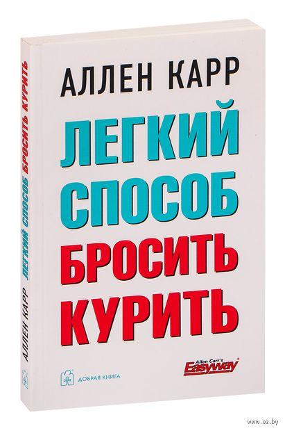 Легкий способ бросить курить (м) — фото, картинка