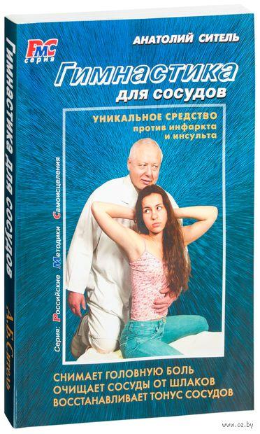 Гимнастика для сосудов. Анатолий Ситель