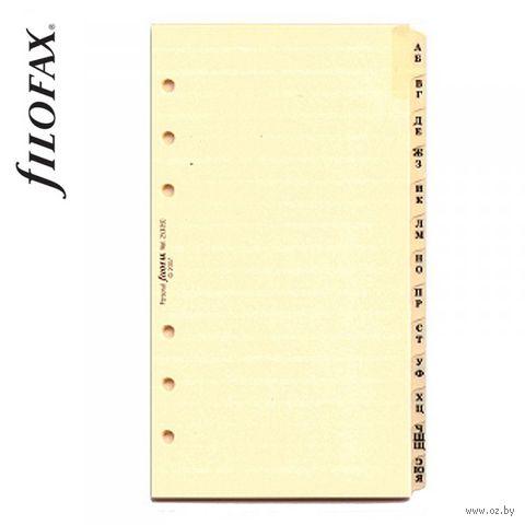 """Комплект Filofax """"Разделители алфавитные, 2 буквы, А-Я"""" (personal, cream)"""