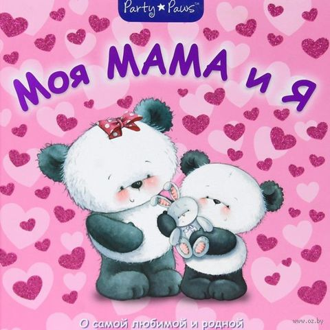 Моя мама и я. Наталья Магай